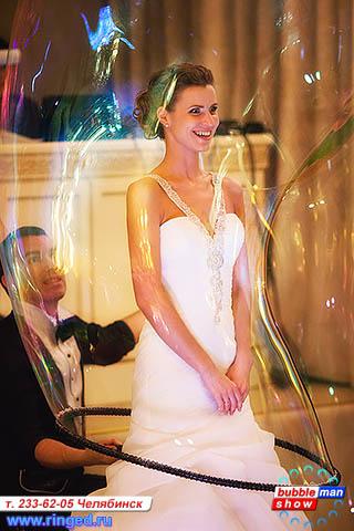 Невеста внутри пузыря